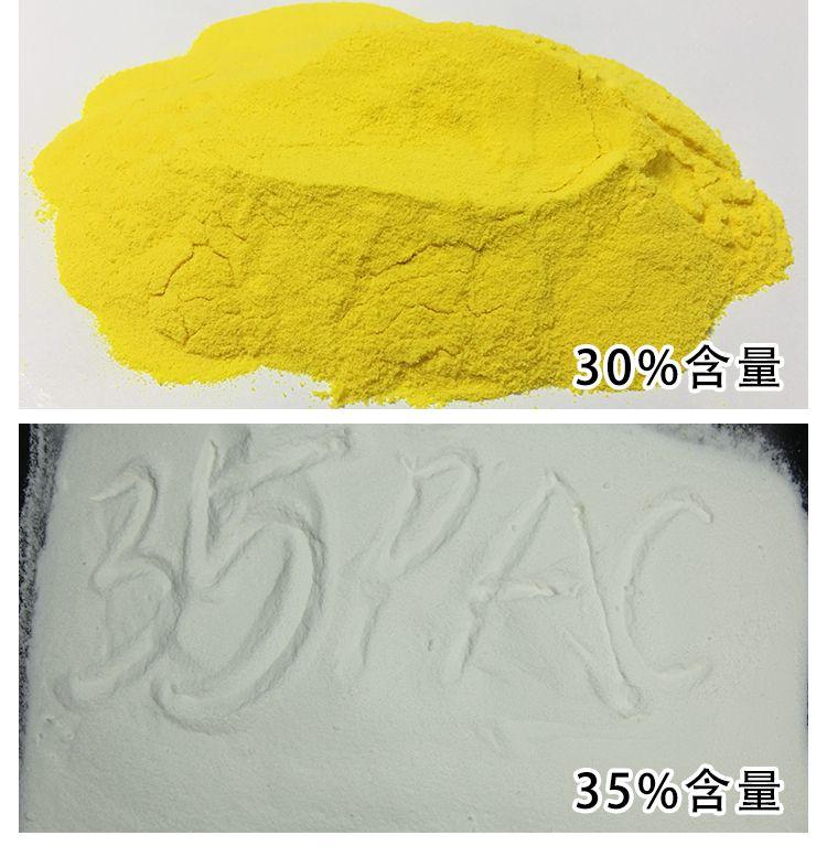 板框型聚合氯化铝